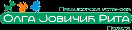 "ПРЕДШКОЛСКА УСТАНОВА ""ОЛГА ЈОВИЧИЋ - РИТА"""